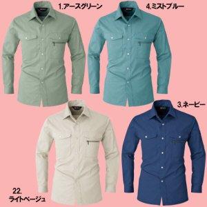 620長袖シャツ[春夏][秋冬兼用]