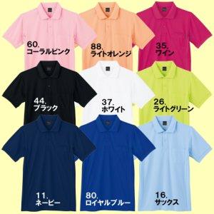 85894半袖ポロシャツ[吸汗速乾]