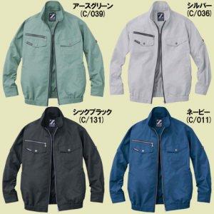 74080空調服長袖ブルゾン