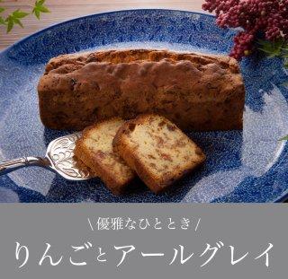 アールグレイパウンドケーキ
