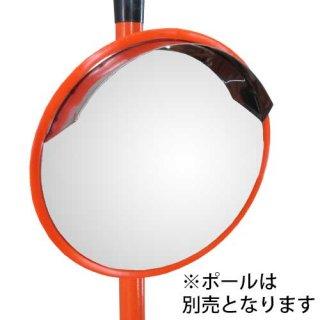 【ポール式】国産ステンレスミラー 丸型 φ450mm 取付金具付き  (サンケイカンプライズ・ミラー)