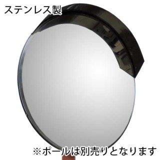 【ステンレス】国産ミラー 丸型 φ600mm 支柱取付金具付き