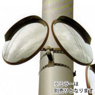 カーブミラー専用 自在バンド φ360mm