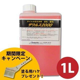 ザウルス2000 タイルの黒ずみ・水垢洗浄剤 1L