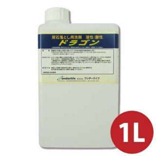 ドラゴン 尿石の専用除去剤 1L