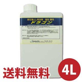 ドラゴン 尿石の専用除去剤 4L