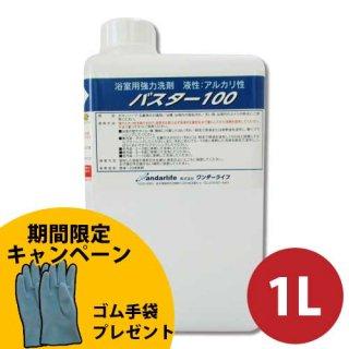 バスター100 石鹸カス・湯垢の専用洗剤 1L