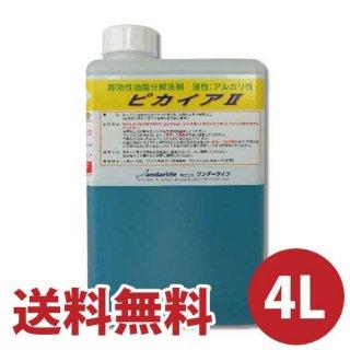 ピカイア2【換気扇の油汚れ専用洗剤】 4L