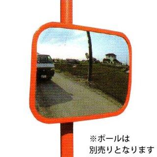 【ポール式】国産ステンレスミラー 角型 300×220mm 取付金具付き  (サンケイカンプライズ・ミラー)