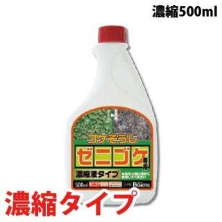 ゼニゴケ専用除草剤コケそうじ 濃縮500ml