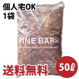 【パイン樹皮】業務用バークチップ 50リットル