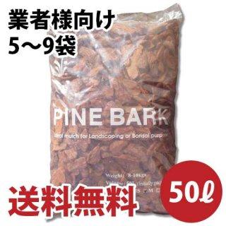 【パイン樹皮】業務用バークチップ 50リットル 5〜9袋【業者様向け】