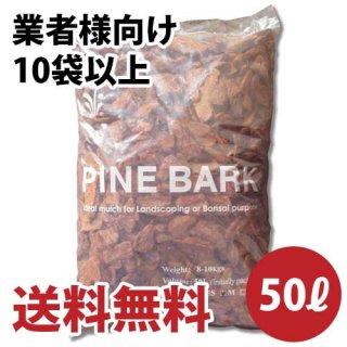 【パイン樹皮】業務用バークチップ 50リットル 10袋以上【業者様向け】
