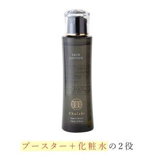 ブースター+化粧水の2役 美美(ちゅらび)スキンケアローション