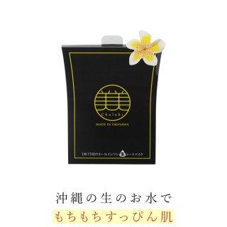ちゅらび生フェイスマスクシート(1箱6枚入り)オールインワンのパック!