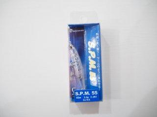 バスディ S.P.M. 55