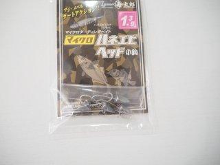 issei 一誠 海太郎 マイクロハネエビヘッド小鈎 1.3g