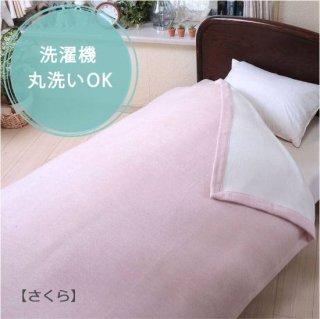 【数量限定半額】オーガニックコットン千亀利(ちきり)織毛布  ボタニカルダイ桜
