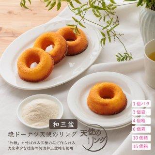 浜松焼ドーナツ 天使のリング・和三盆