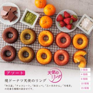 浜松焼ドーナツ 天使のリング・アソート
