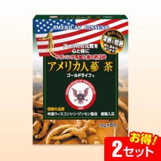 アメリカ人蔘 茶(100%)(8包)【2セット】
