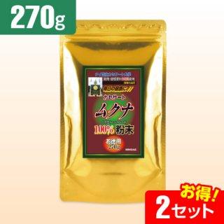 カセサート ムクナ100%粉末(270g)徳用【2セット】