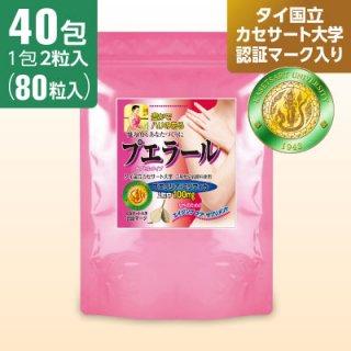 プエラール【プエラリア・ミリフィカ サプリメント】(40包)