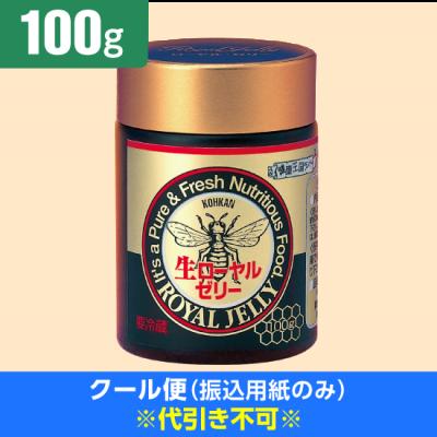 生ローヤルゼリー(100g)