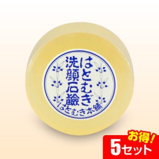 はとむぎ本舗 はとむぎ洗顔石鹸(100g)【5セット】