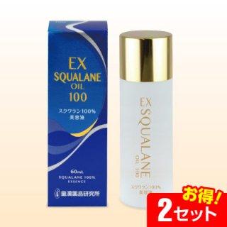 エクストラ スクワランオイル100(60mL) 【2セット】