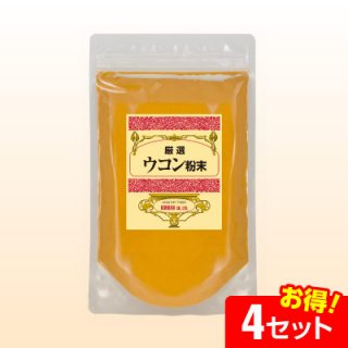 ウコン粉末100%(秋ウコン)(200g)【4セット】