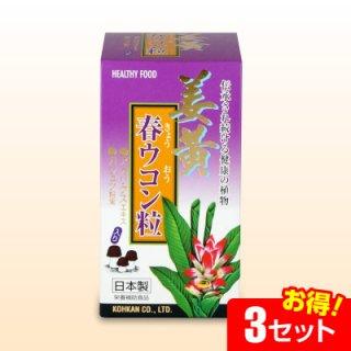 姜黄(きょうおう)春ウコン粒(240粒)【3セット】