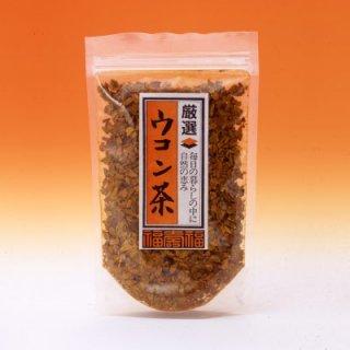 ウコン茶100% 刻み 布袋付(200g)
