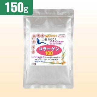 コラーゲン100粉末(150g)