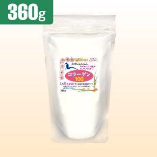 コラーゲン100粉末(360g)