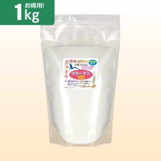 コラーゲン100粉末(1kg) 徳用