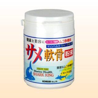 シャークキング 鮫軟骨粉末(90g)