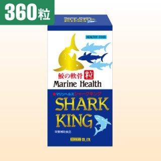 シャークキング 鮫軟骨粒(360粒)