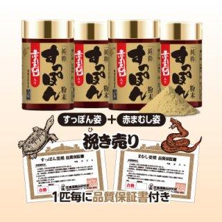 すっぽん+赤まむしミックス粉末(60g×4本)