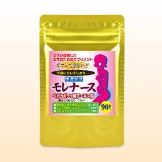 モレナース(ペポカボチャ種子エキス粒)(90粒)