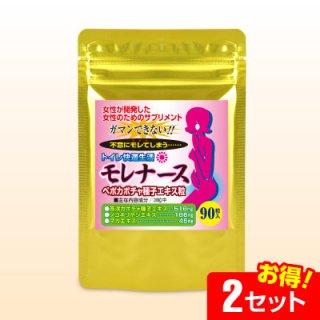モレナース(ペポカボチャ種子エキス粒)(90粒)【2セット】