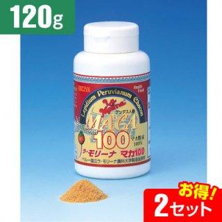 ラ・モリーナマカ100粉末(120g)【2セット】