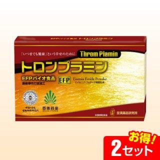 トロンプラミン(30粒)【2セット】