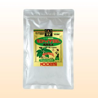 モロヘイヤ粉末100%(200g)