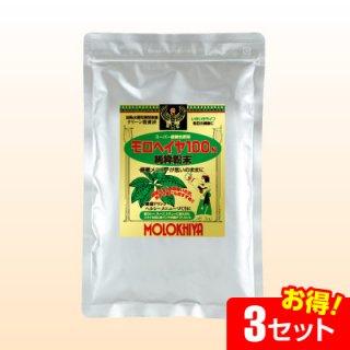 モロヘイヤ粉末100%(200g)【3セット】