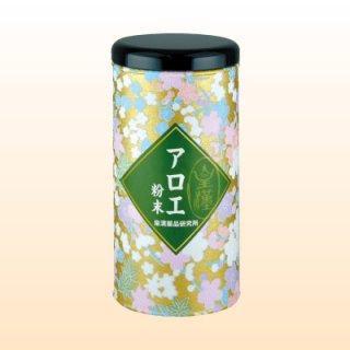 アロエ粉末(キダチアロエ100%)(150g)