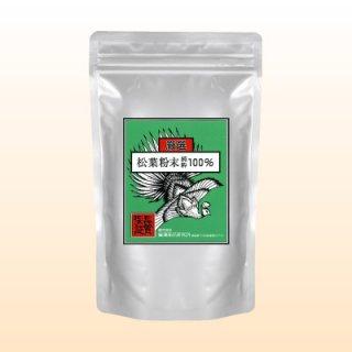 松葉粉末100%(200g)