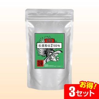 松葉粉末100%(200g)【3セット】