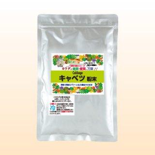 キャベツ粉末(200g)