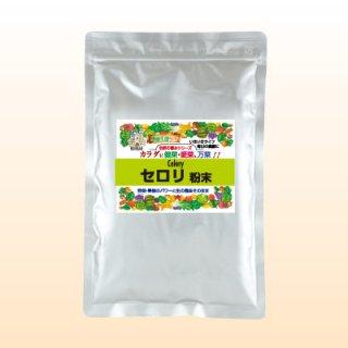セロリ粉末100%(150g)